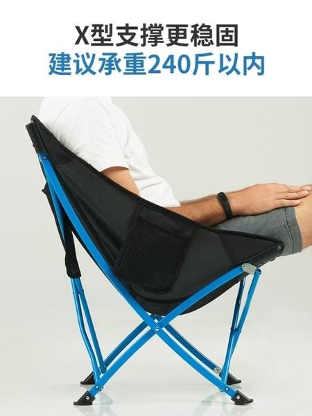 現貨 釣魚椅 NH挪客戶外折疊椅子便攜式靠背釣魚椅馬扎凳子沙灘躺椅露營月亮椅 【全館免運】