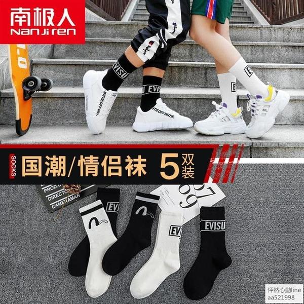 南極人襪子男中筒長襪高筒ins潮流秋冬運動籃球襪情侶街頭嘻哈 怦然心動
