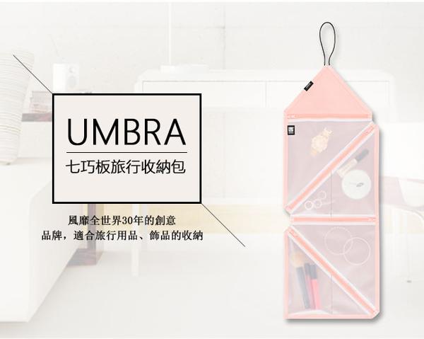 【YKS】UMBRA 七巧板旅行收納包 粉紅(294600-484)