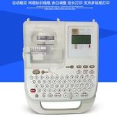 標簽打印機SR230CH標簽機手持迷你不干膠價格便條打印機【免運85折】