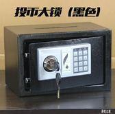 投幣式店鋪家用入墻保險箱保險櫃收銀箱收款箱存錢罐收納箱收納盒 DR18063【彩虹之家】