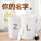 馬克杯 創意水杯情侶韓版咖啡杯簡約馬克杯帶蓋勺態生活家用 WE2480【東京衣社】