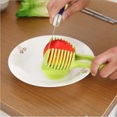 ♚MY COLOR♚創意家居蔬果切片器 輔助 切水果 糕點夾 番茄 柳丁 多功能 分割 切果【Q115】