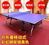 乒乓球桌家用可折疊移動室內標準乒乓球台訓練兵乓球桌彩虹型wy 快速出貨