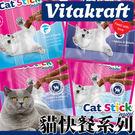【培菓平價寵物網】德國vita貓咪肉條-...