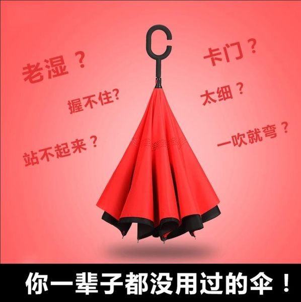 抖音創意同款自動晴雨傘定制廣告反折疊雙層長柄汽車免持式反向傘【好康回饋◇85折】