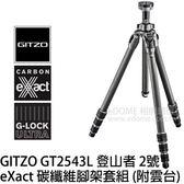 GITZO GT 2543L 附 MVH502AH 油壓雲台 eXact 碳纖維三腳架套組 (24期0利率 免運 文祥公司貨) 登山者 2號腳