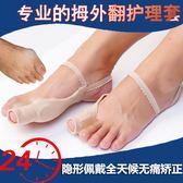 (低價衝量)大腳骨拇外翻矯正器大拇指腳趾外翻矯正分趾護理套日夜用