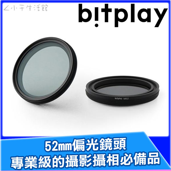 bitplay M52 偏光鏡頭 52MM 需搭配HD廣角 HD望遠鏡頭