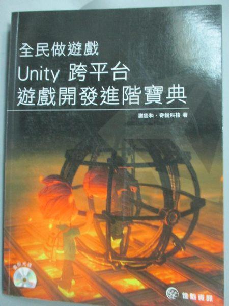 【書寶二手書T4/電腦_PMF】全民做遊戲:Unity 跨平台遊戲開發進階寶典_缺光碟_謝忠和