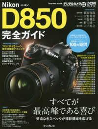 ニコンD850完全ガイド-すべてが最高峰である喜び (impress mook  日文書