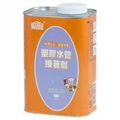 塑膠水管用接著劑-1公斤