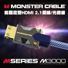 Monster 美國魔聲 M3000系列 8K HDMI 2.1 光纖線 15M 台灣公司貨