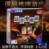 達芬奇數字游戲密碼桌游卡牌休閒聚會桌面游戲玩具【英賽德3C數碼館】