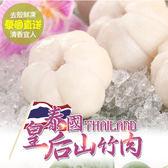 【愛上新鮮】泰國鮮凍去殼山竹肉4袋(90g/袋)