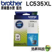 Brother LC535XL C 原廠墨水匣 盒裝 適用於J100 J105 J200