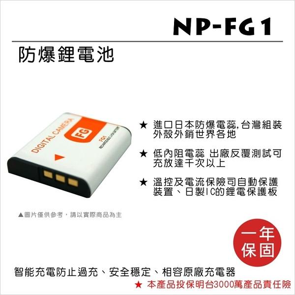 【聖影數位】ROWA 樂華 FOR SONY NP-FG1 鋰電池
