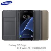 ◇Samsung Galaxy S7 Edge SM-G935 原廠翻頁式皮套/EF-WG935/保護套/東訊公司貨