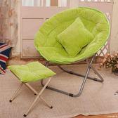 沙發椅麥米家居 成人月亮椅太陽椅懶人椅雷達椅躺椅折疊椅沙發椅靠背 LH3111【3C環球數位館】