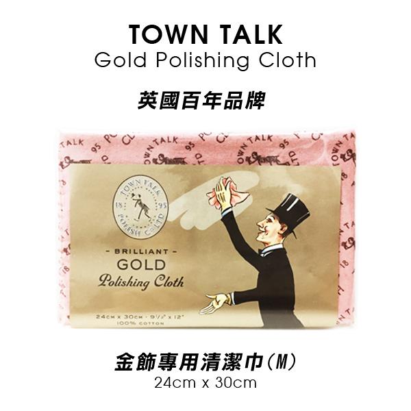 英國百年 Town Talk 金飾專用清潔巾 拭金布 (M) 中款