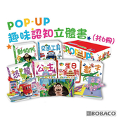 【pop-up 立體童書組 6本入】華碩文化 童書 益智教材 兒童書籍 故事書 幼兒繪本