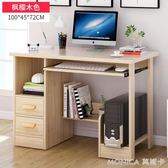 電腦臺式桌家用 簡約現代 書桌經濟型學生臥室寫字桌子簡易辦公桌 莫妮卡小屋 IGO
