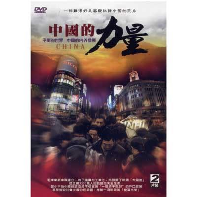 中國的力量DVD