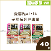 寵物家族- Aixia 愛喜雅子貓系列健康罐(三種口味)40g*24入