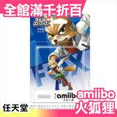 日本 任天堂 amiibo 火狐 狐狸 大亂鬥系列 銀河戰士 玩具 電玩 動漫【小福部屋】