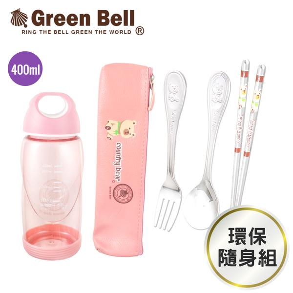 Green Bell 綠貝(環保隨身組) 400ml防滑隨手杯+鄉村熊三件式環保餐具組