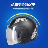 頭盔男士摩托車個性酷四季夏季半覆式安全帽盔 LQ3495『夢幻家居』