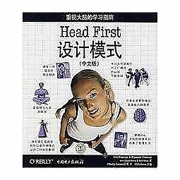 簡體書-十日到貨 R3Y【Head First 設計模式(中文版)(Jolt震撼大獎 經典暢銷書 深入淺出講