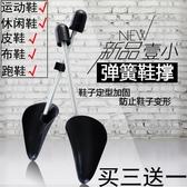 護盾鞋撐防皺擴鞋器定型修復折痕調節防變形彈簧鞋撐