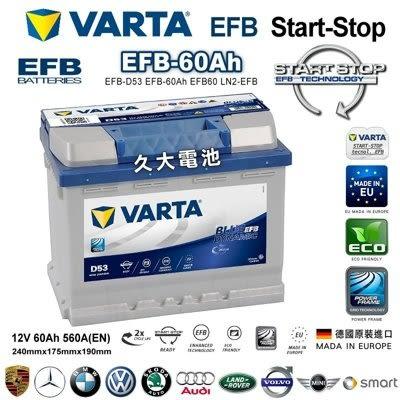 ✚久大電池❚ 德國進口 VARTA D53 EFB 60Ah LN2 引擎室用 起停車 渦輪增壓 柴油車款 德國原廠電瓶