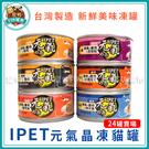 寵物FUN城市│IPET 元氣晶凍貓罐1...