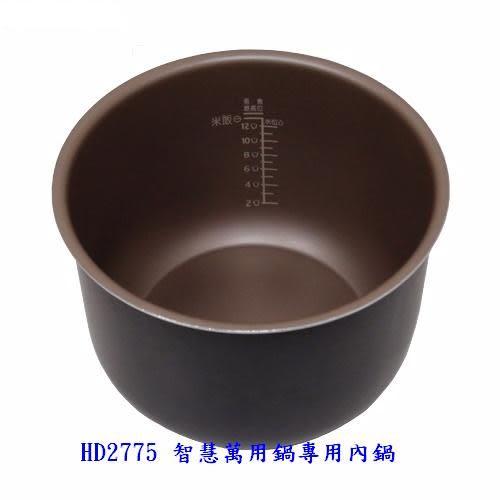 飛利浦智慧萬用鍋專用內鍋 HD2775《適用HD2133/HD2136/HD2175/HD2105/HD2172》