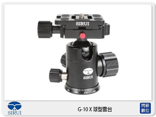 【分期0利率,免運費】Sirui 思銳 G-10X 球型雲台 通用型 G系列 TY-50 (G10X,公司貨)