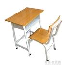 中小學生學校課桌椅廠家直銷培訓桌輔導班書桌寫字家用兒童學習桌AQ 有緣生活館