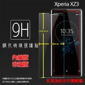 ☆Sony Xperia XZ3 H9493 鋼化玻璃保護貼 高透 9H 鋼貼 鋼化貼 玻璃膜 保護膜 手機膜 耐刮