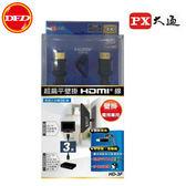 PX大通 HD-3F 超扁平壁掛 4K 3D HDMI線 1.4版 公貨 含稅