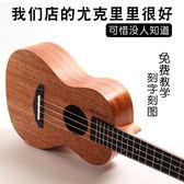 烏克麗麗初學者學生成人女兒童小吉他21/26/23寸單板烏克麗麗禮物YS