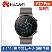 【福利品】華為 Huawei Watch GT2 Pro 1.39吋手錶 時尚款 星雲灰