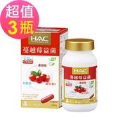 【永信HAC】蔓越莓益菌膠囊x3瓶(60粒/瓶)-每份含10億乳酸菌;全素
