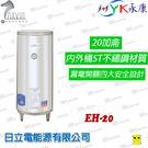 日立電熱水器 EH-20 20加侖 立式...