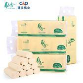 衛生紙捲紙 原漿紙巾不漂白原色竹漿