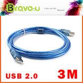 Bravo-u USB 2.0 傳真機印表機連接線-A公對B公(藍色)(3米)