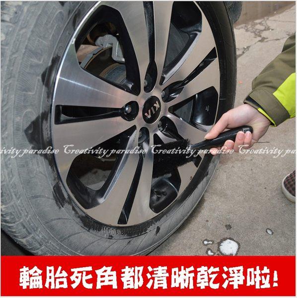 【輪框刷】汽車用洗車清潔刷 u型洗車刷 輪胎刷 地毯刷 腳踏墊刷 輪穀刷子 鋼圈刷