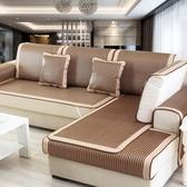 沙發涼墊 也米沙發墊涼席坐墊夏季防滑冰絲席子藤竹客廳沙發套通用夏天涼墊【快速出貨】
