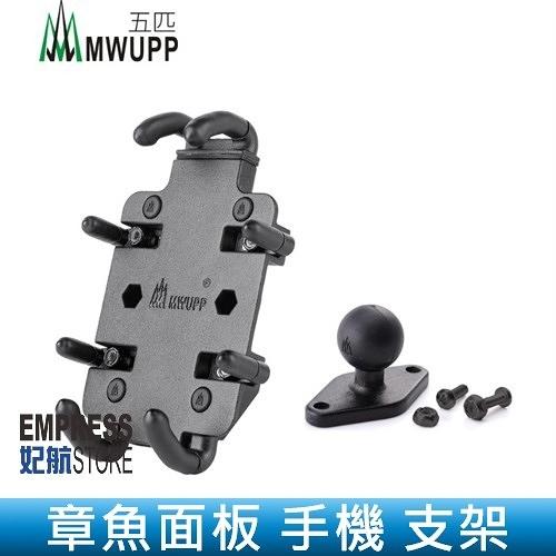 【妃航】五匹 金屬變形伸縮款手機 55~80mm 鋁合金/穩固/減震 Uber Eats 後照鏡/U型球頭可選