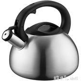 304不銹鋼開水壺煤氣燃氣電磁爐茶壺自動鳴音燒水壺鳴笛 莫妮卡小屋